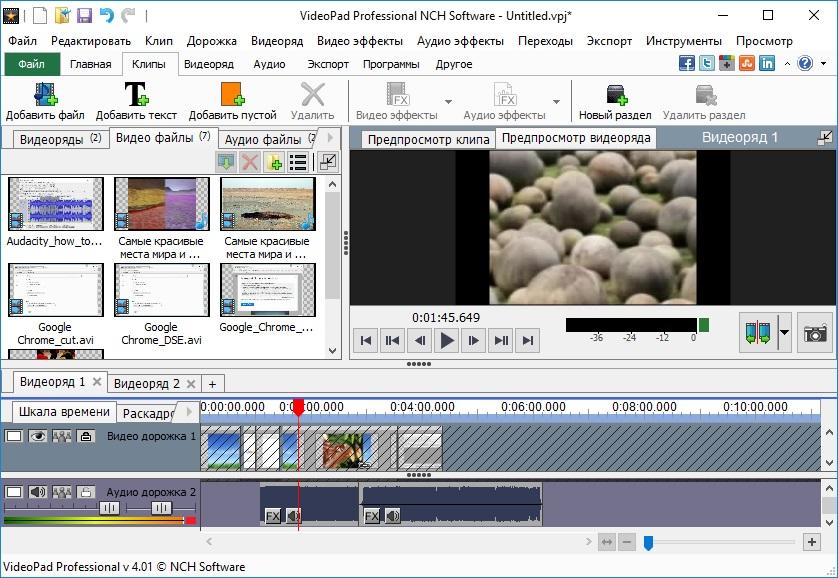 Скачать VideoPad Video Editor на русском языке